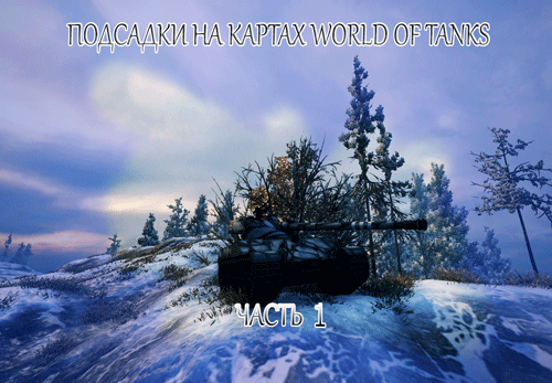 Подсадки на картах world of tanks #1