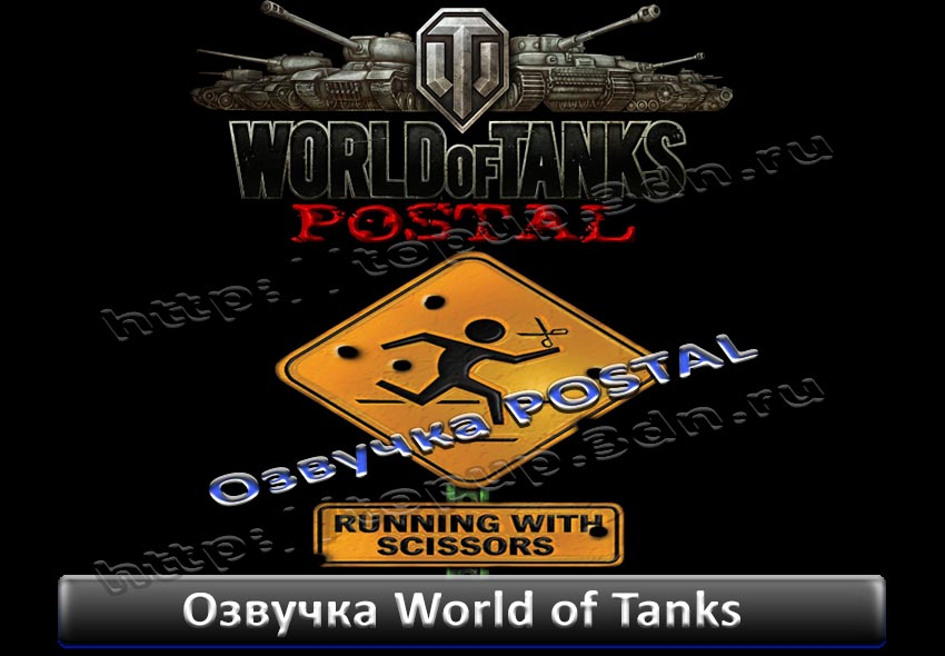Озвучка с игры Postal 2 для World of Tanks 0.8.4 (18+).
