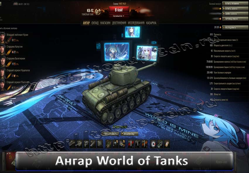 Ангар Miku и ремоделинг танка T57 Heavy для World of Tanks