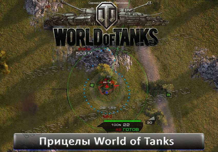 Прицел АРТ-САУ Taipan v1.4.3 для World of Tanks 0.8.4