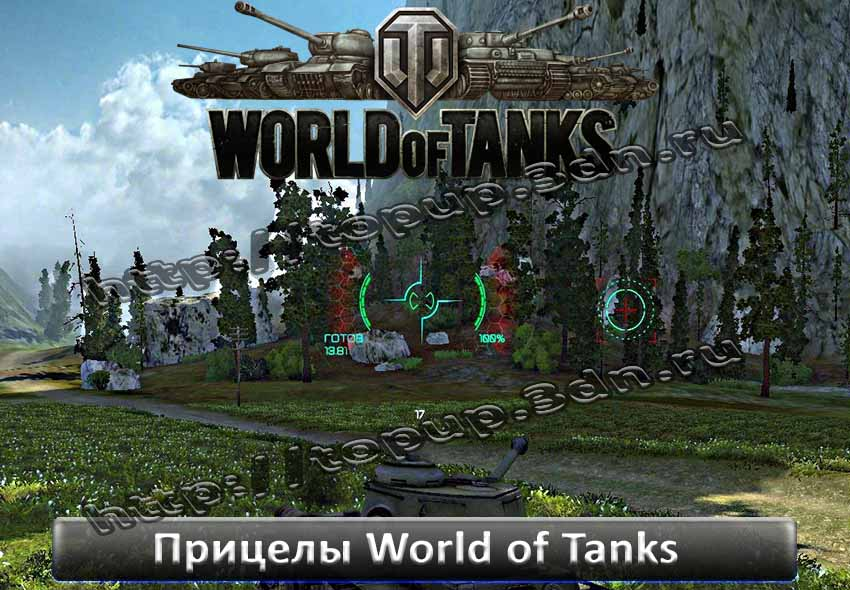 Прицел Red для World of tanks 0.8.3