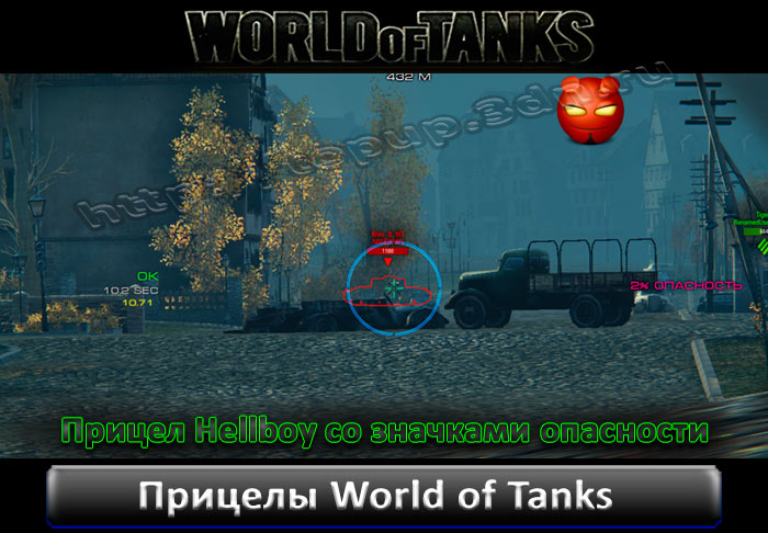 Прицел Hellboy со значками опасности для World of Tanks 0.9.15 WoT