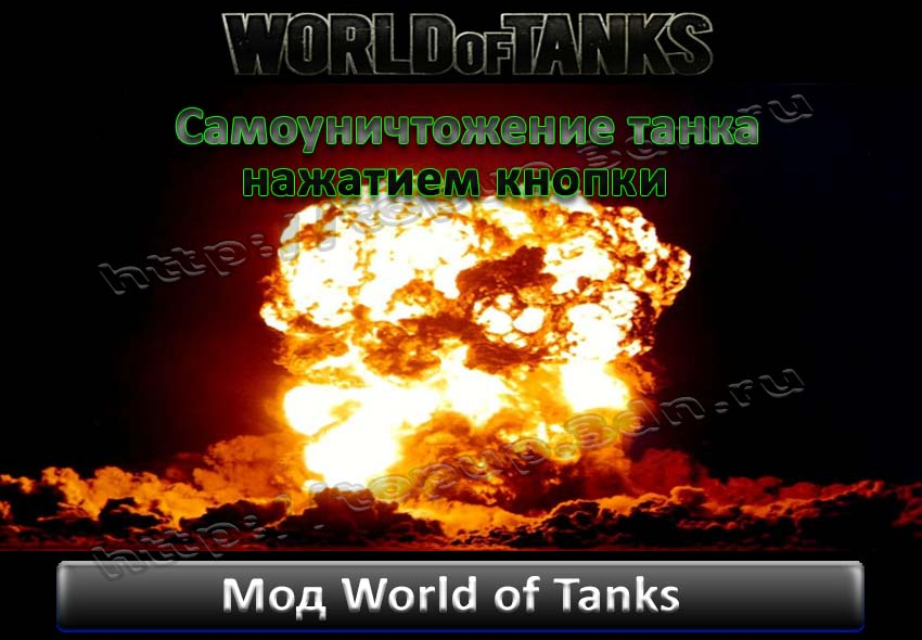 Мод Самоуничтожение танка нажатием кнопки для World of tank 0.8.5