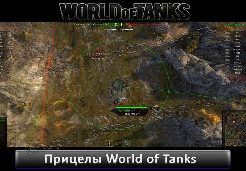 Прицел TAIPAN v.1.5.4 для World of Tanks 0.8.5