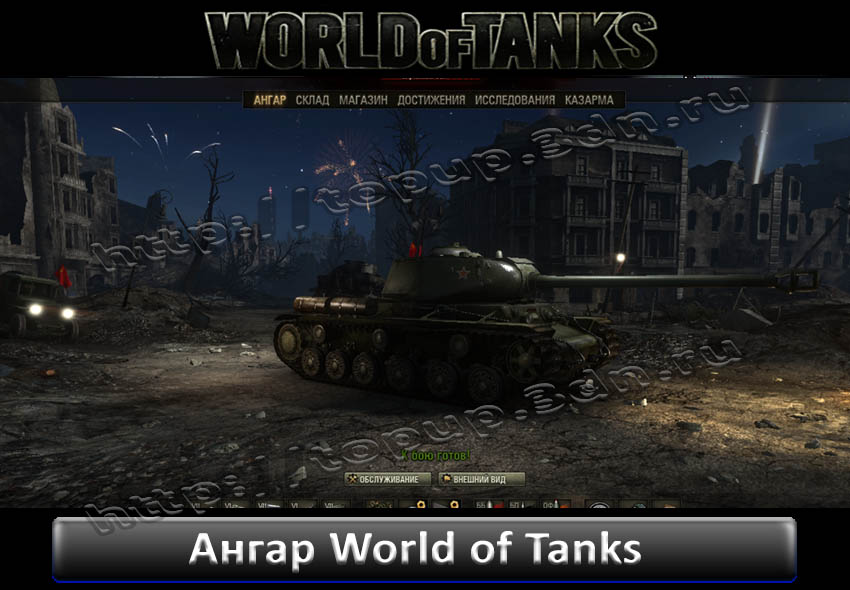 Два праздничных ангара для World of Tanks 0.8.5