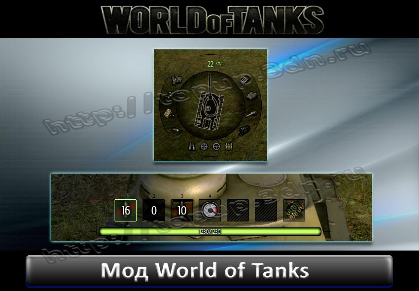 Мод Damage Panel - Дамаг панель для World of tank 0.8.5
