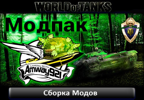 Модпак от Amway921 для WoT 0.9.18 World of Tanks