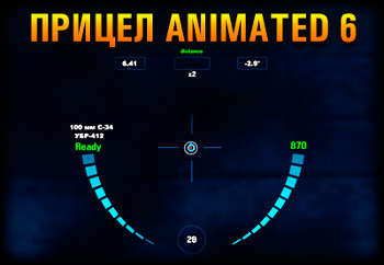 Прицел «Animated-6» для World of Tanks 0.9.20.1 WoT