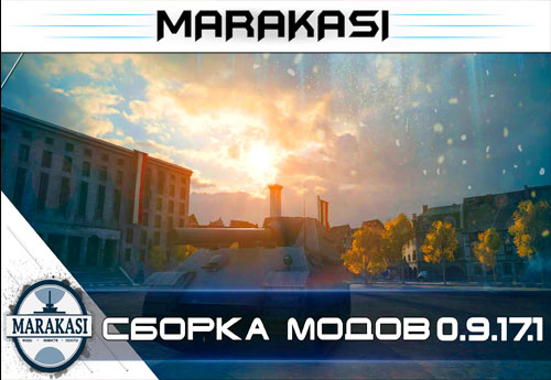 Модпак от Marakasi для World of Tanks 0.9.17.1