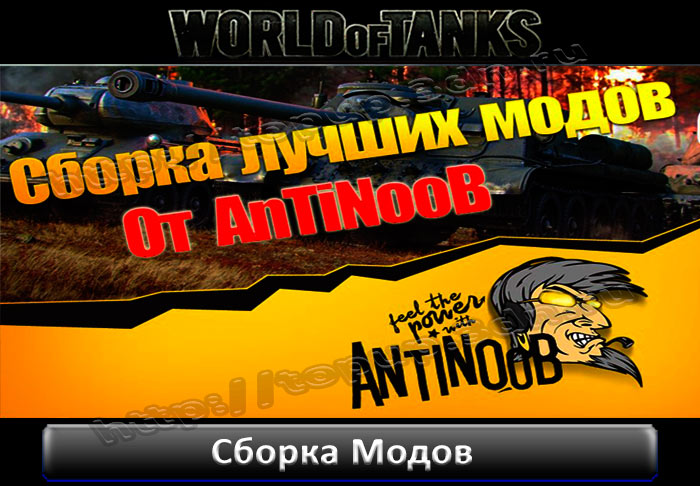 Модпак от «AnTiNooB» v24.0 для World of Tanks 0.9.13