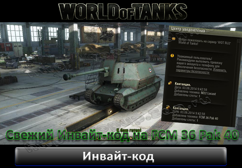 Инвайт-код для World of Tanks