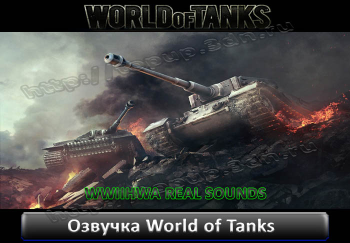 WWIIHWA REAL SOUNDS для World of Tanks 0.9.2
