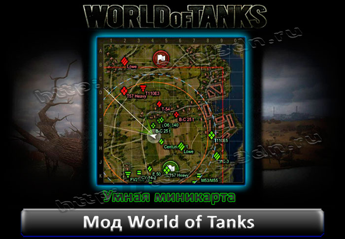 Мод Умная миникарта + (Вариант HD миникарт) для World of tanks 0.9.4