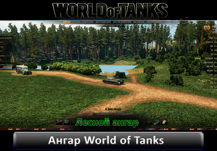 Лесной ангар для World of Tanks 0.9.4
