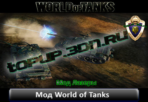 Мод Лазер для World of tank 0.9.10