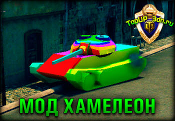 Мод Хамелеон для WoT 0.9.21.0.2 World of Tanks