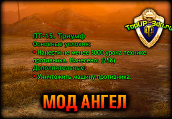 Мод ангел для World of Tanks 0.9.22.0.1 WoT
