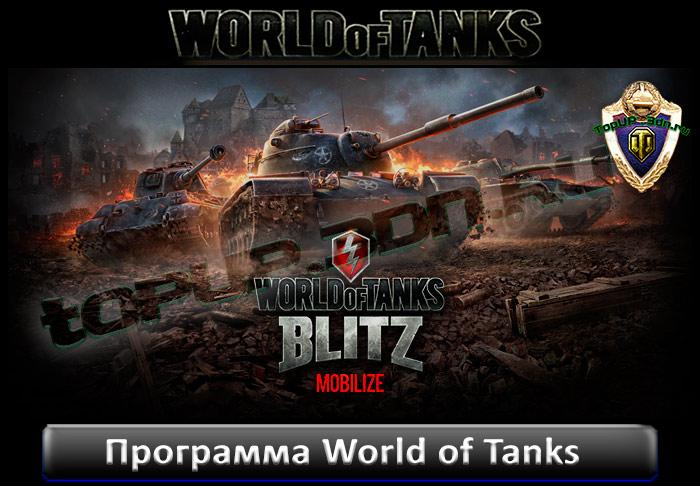 Скачать world of tanks blitz на android ios 5