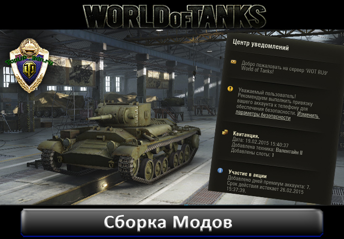 Очередной многоразовый инвайт код для World of Tanks