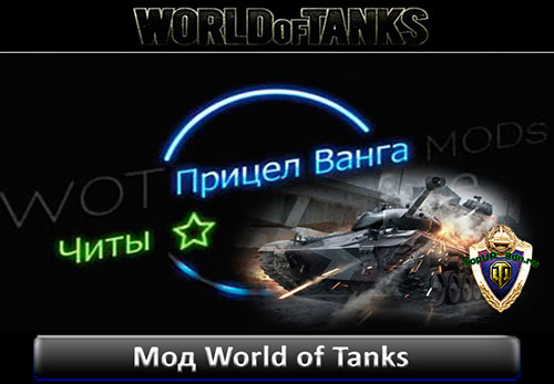 читы для world of tanks прицелы