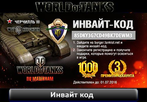 Как сделать инвайт код для танков онлайн