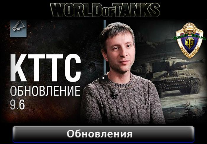 Обновление 0 9 6 что будет в world of tanks