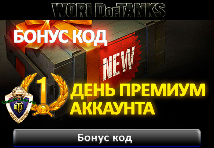 World of Tanks бонус код
