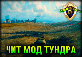 Мод тундра для World of Tanks 0.9.20.1.3 WoT