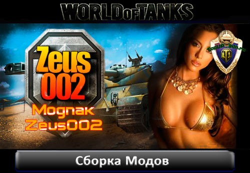 Модпак (Zeus002) для World of Tanks 0.9.17 WoT