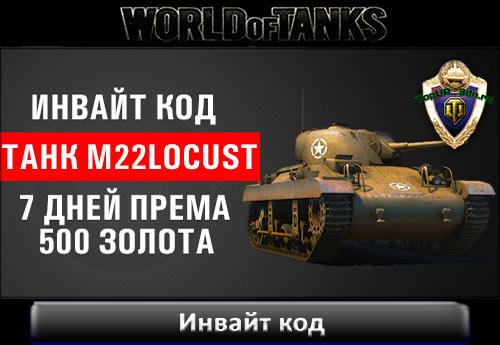 m22 locust бонус код
