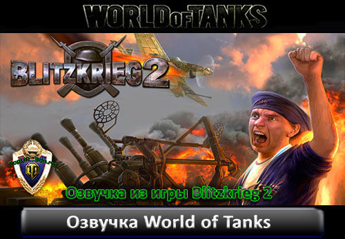 Озвучка из игры Blitzkrieg 2 для World of Tanks 0.9.17.1