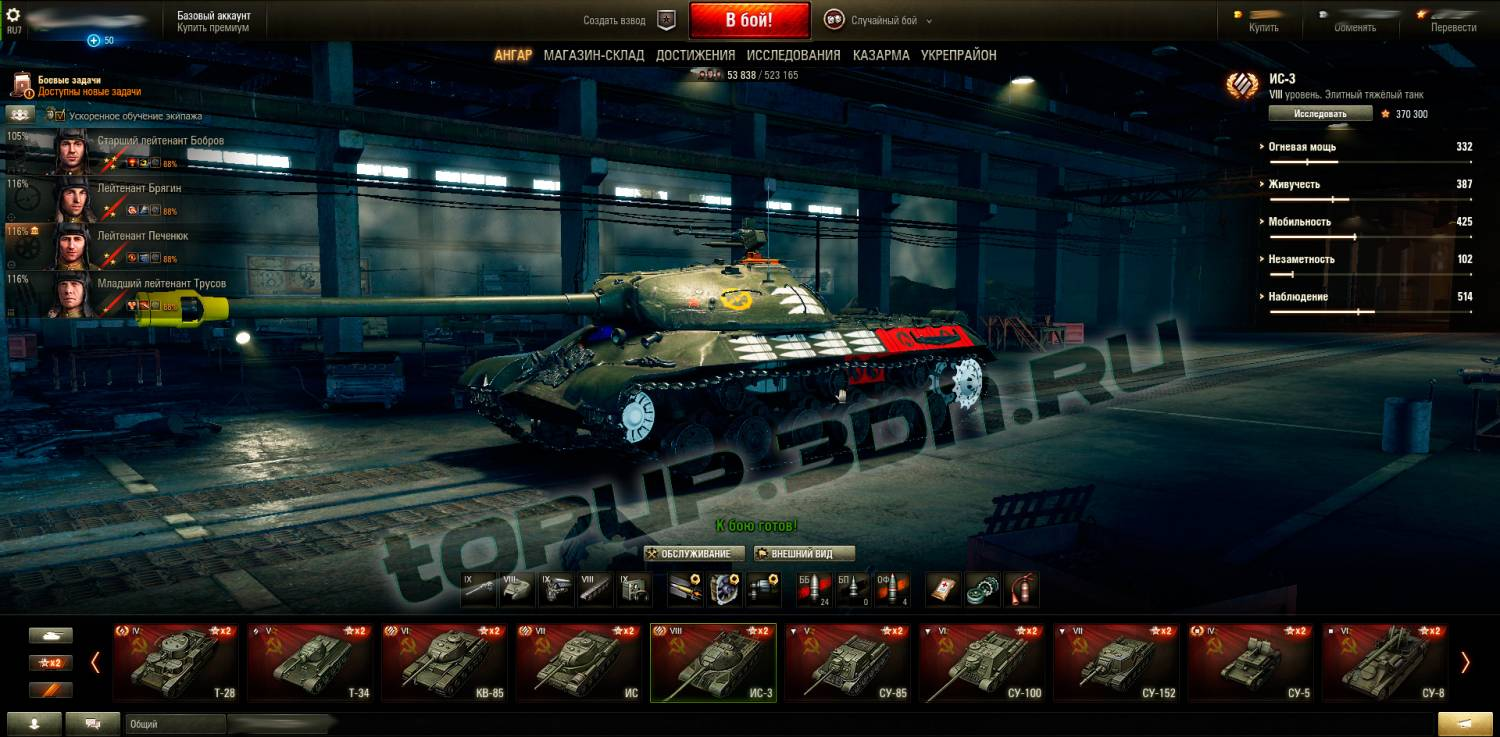 Обзор бачата для world of tanks