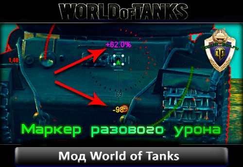 HITMARKER - Маркер разового урона для WoT 0.9.16 World of Tanks