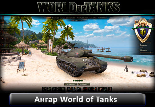 Ангар WoT - на берегу моря World of Tanks 0.9.15