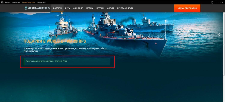 World of warships с подарком 45