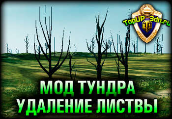 Mod Tundra - Мод тундра для WoT 0.9.20.1 World of Tanks