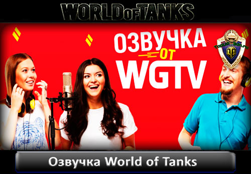 Озвучка WGTV для WoT 0.9.15.0.1 World of Tanks