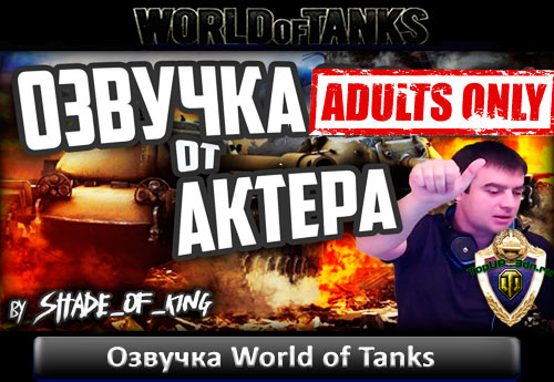 Озвучка- World of tanks - Top Up Прицелы Моды WoT - uCoz 50
