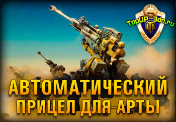 Автоприцел для арты World of tanks 0.9.20.0 WOT