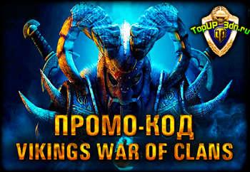 Где взять промокод для Vikings War of Clans