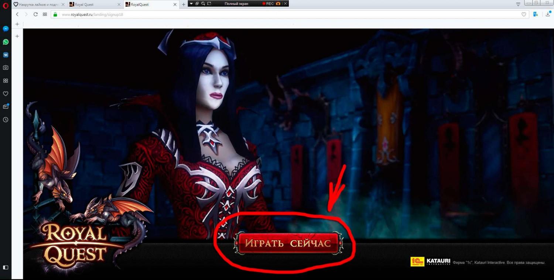 Royal quest чит на деньги, взломал игру youtube.