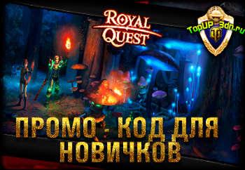 02 royal quest | пещерный волк. Элитные монстры игры. (elite.