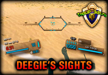 Прицел wot - Супер Deegies Sights для World of Tanks 1.9.0.0