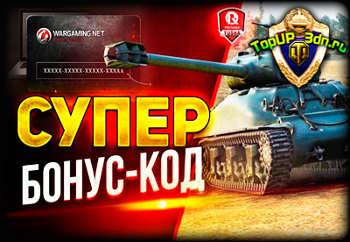 world of tanks бонус код на золото в аккаунте