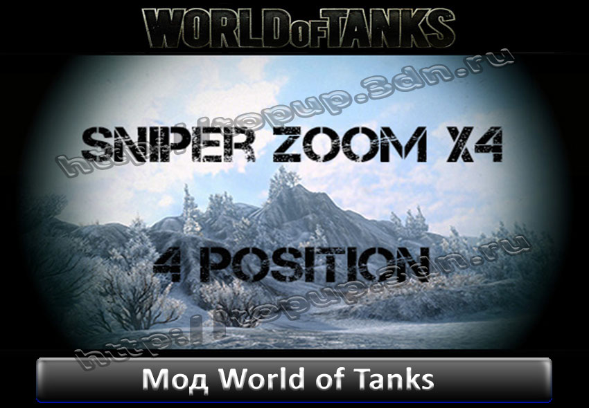 Режиме zoom x4 для world of tanks 0 8 8