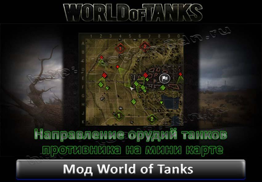 Противника на мини карте world of tanks 0 8 7