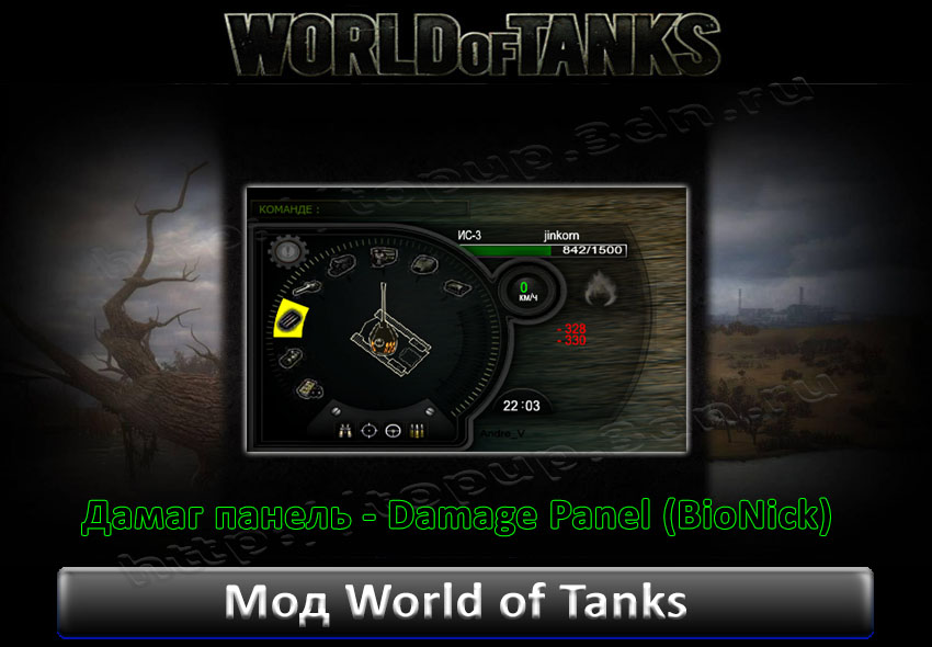 Дамаг панель - Damage Panel (BioNick) для World of Tanks 0.8.8