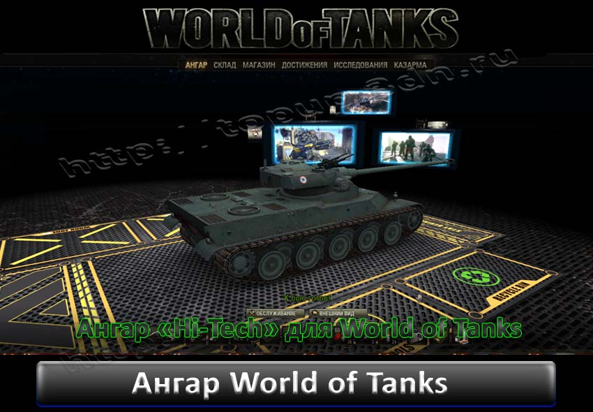 Ангар «Hi-Tech» для World of Tanks 0.8.7