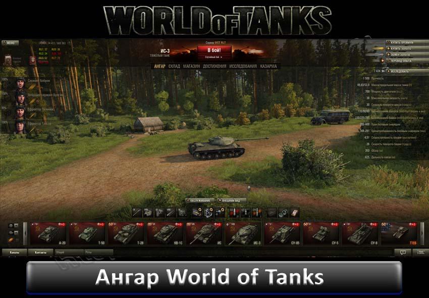 Музыка из ангара world of tanks скачать