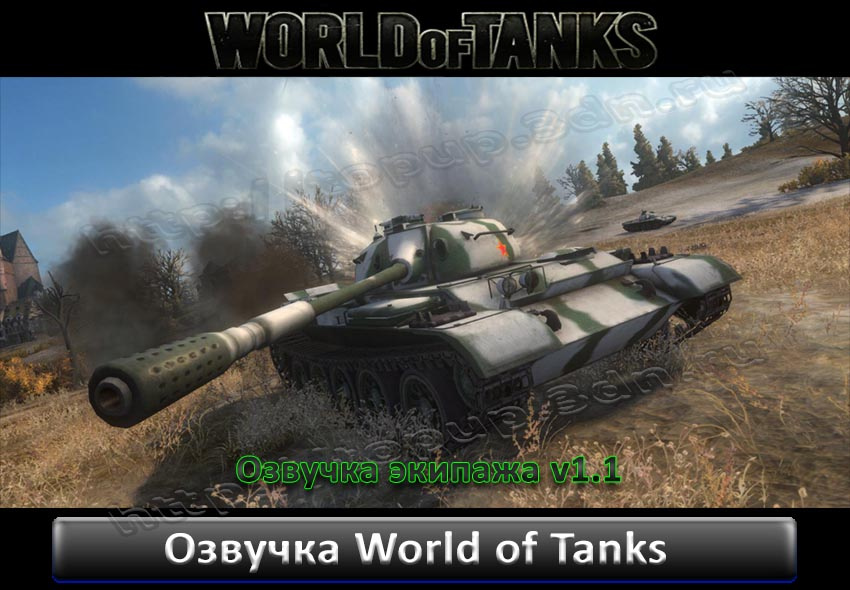 Озвучка экипажа v1.1 для World of Tanks 0.8.7